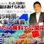 FX-jin 7日間スキャルピング集中講座が無料!