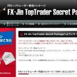 FX-Jinトップトレーダー育成パッケージを検証します
