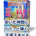 恋スキャFXビクトリーDX完全版(特典付き)レビュー