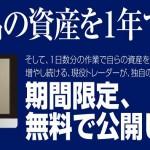 【無料】FX-jinさんのプロトレーダー動画講座