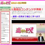 恋スキャFXビクトリーDX完全版 実践まとめ(11月25日~29日)