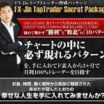 FX-jinトップトレーダー育成パッケージ(TSP)が再販スタート!