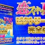 fx-jinの恋スキャFXFX 検証レポート(6・12~6・16)