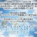 PLATINUM TURBO FX(プラチナターボFX)を早速入手してみた!