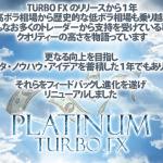 PLATINUM TURBO FXを15分足で検証してみた!!