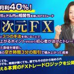 3次元FX~持田有紀子の鉄板手法?