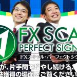 FXスキャル・パーフェクトシグナルの検証と評価