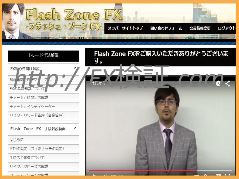 フラッシュゾーンFX会員サイト