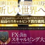 fxjin