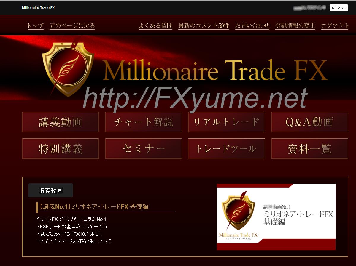 ミリオネアトレードFX会員サイト