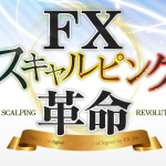 FXスキャルピング革命の詳細レビューと特典