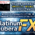 Platinum Kubera FXは購入して損は無い!