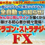 ドラゴン・ストラテジーFX(ドラストFX)実践レビュー