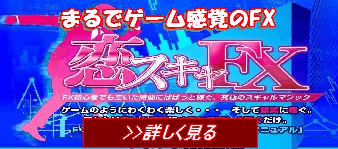 恋スキャFX